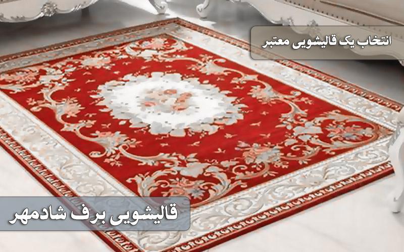 معیار انتخاب قالیشویی معتبر